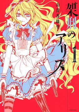架刑のアリス(1)-電子書籍