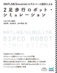 MATLAB/Simulinkとモデルベース設計による2足歩行ロボット・シミュレーション プレミアムブックス版