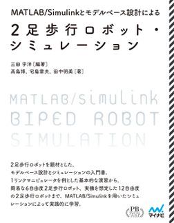 MATLAB/Simulinkとモデルベース設計による2足歩行ロボット・シミュレーション プレミアムブックス版-電子書籍