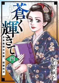 蒼く輝きて~日本最初の女医、荻野吟子~ 4巻