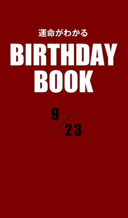 運命がわかるBIRTHDAY BOOK  9月23日-電子書籍