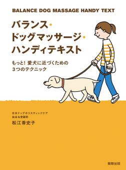 バランス・ドッグマッサージ・ハンディテキスト もっと! 愛犬に近づくための3つのテクニック-電子書籍
