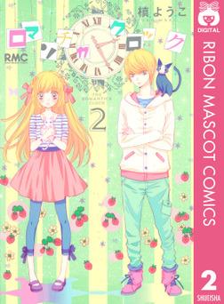 ロマンチカ クロック 2-電子書籍