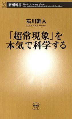 「超常現象」を本気で科学する-電子書籍