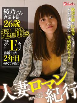 人妻ロマン紀行 case.04 綾乃さん-電子書籍