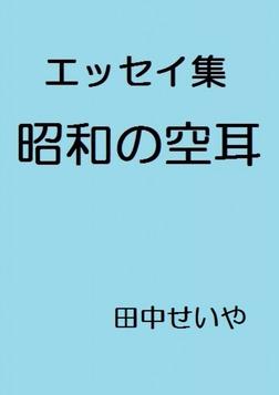 昭和の空耳: エッセイ-電子書籍