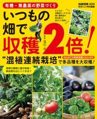 有機・無農薬の野菜づくり いつもの畑で収穫2倍!