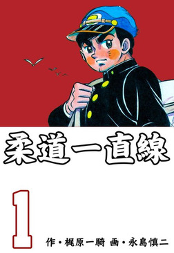 柔道一直線 1-電子書籍