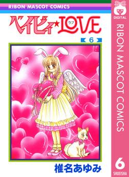 ベイビィ★LOVE 6-電子書籍
