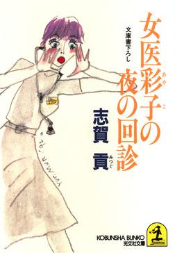 女医彩子の夜の回診-電子書籍