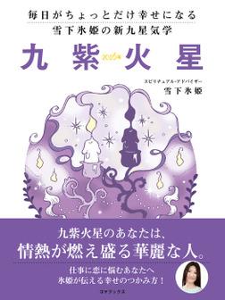 毎日がちょっとだけ幸せになる 雪下氷姫の新九星気学 2016年 九紫火星-電子書籍
