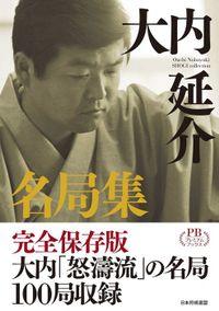 大内延介名局集 プレミアムブックス版