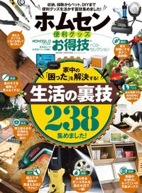 晋遊舎ムック お得技シリーズ096 ホムセン便利グッズお得技ベストセレクション