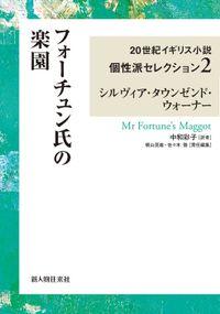 フォーチュン氏の楽園 20世紀イギリス小説個性派セレクション2