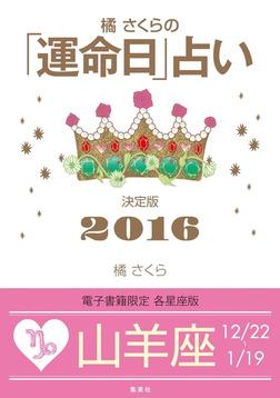 橘さくらの「運命日」占い 決定版2016【山羊座】-電子書籍