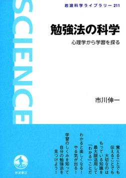 勉強法の科学 心理学から学習を探る-電子書籍