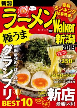 ラーメンWalker新潟2019-電子書籍