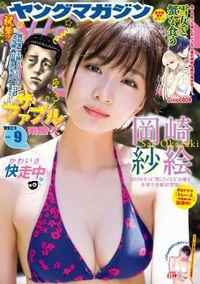 ヤングマガジン 2019年9号 [2019年1月28日発売]