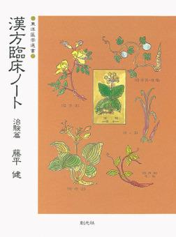 漢方臨床ノート〈治験篇〉-電子書籍