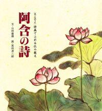 阿含の詩 : 詩画でふれる仏の教え