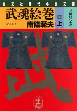 武魂絵巻(上)-電子書籍