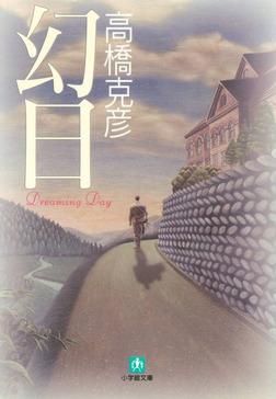 幻日(小学館文庫)-電子書籍