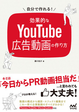 自分で作れる!効果的なYouTube広告動画の作り方-電子書籍