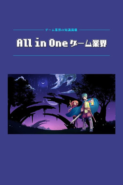 All in One ゲーム業界-電子書籍