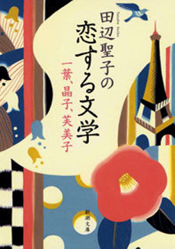 田辺聖子の恋する文学―一葉、晶子、芙美子―-電子書籍