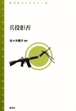 兵役拒否-電子書籍