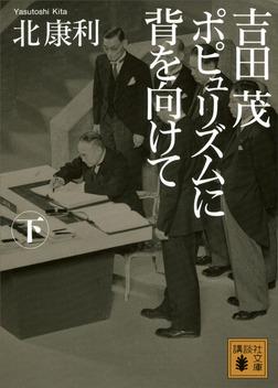 吉田茂 ポピュリズムに背を向けて(下)-電子書籍