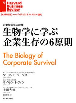 生物学に学ぶ企業生存の6原則-電子書籍