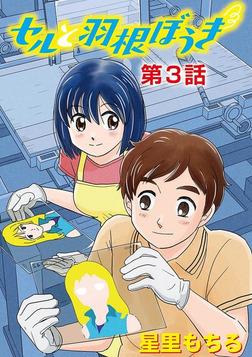 セルと羽根ぼうき(3)-電子書籍