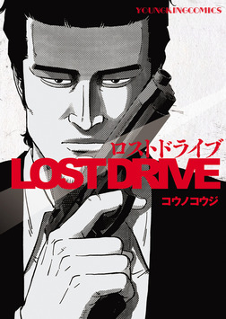 LOST DRIVE-電子書籍