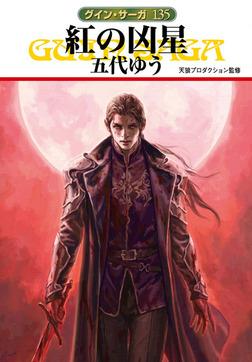 グイン・サーガ135 紅の凶星-電子書籍