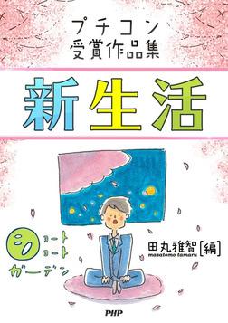 ショートショートガーデン プチコン受賞作品集 新生活-電子書籍