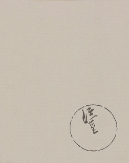薄田泣菫全集4-電子書籍