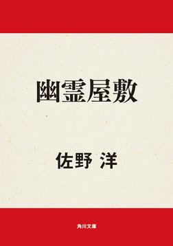 幽霊屋敷-電子書籍