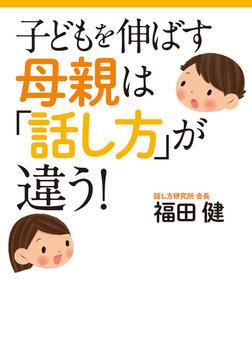 子どもを伸ばす母親は「話し方」が違う!-電子書籍