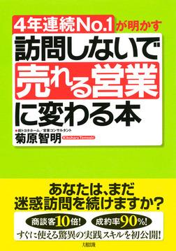 4年連続No.1が明かす 訪問しないで「売れる営業」に変わる本(大和出版)-電子書籍