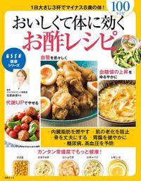 おいしくて体に効くお酢のレシピ(別冊ESSE)