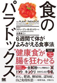 食のパラドックス(翔泳社)