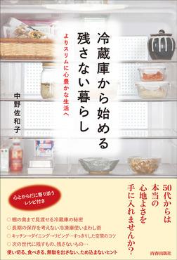 冷蔵庫から始める残さない暮らし-電子書籍