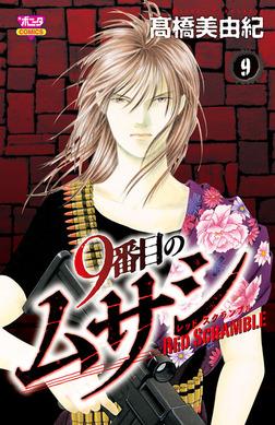 9番目のムサシ レッドスクランブル 9-電子書籍