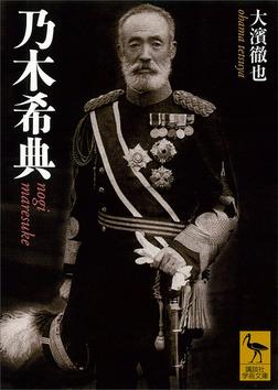 乃木希典-電子書籍