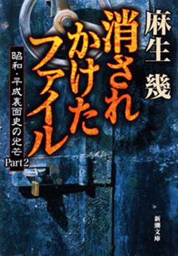 消されかけたファイル―昭和・平成裏面史の光芒Part2―-電子書籍