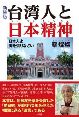 新装版 台湾人と日本精神-電子書籍