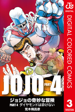 ジョジョの奇妙な冒険 第4部 カラー版 3-電子書籍