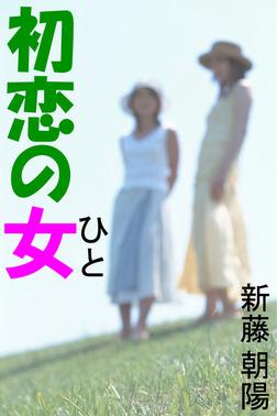 初恋の女-電子書籍