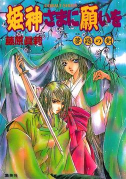 姫神さまに願いを~夢路の剣~-電子書籍